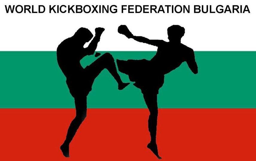 WKF-BULGARIA-Logo